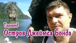 Экскурсии на Пхукете - остров Джеймса Бонда, катание на каноэ, остров Ранг Яй в Таиланде. Обзор!