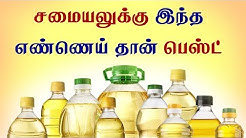 Which is the best cooking oil for health? - Tamil Health Tips