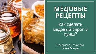 Как сделать медовый сироп и пунш? (Дэвид Гуас, США)