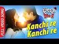 Kanchi Re Kanchi Re | Full Video Song | Babushan, Bhoomika | Hero No1 - TCP