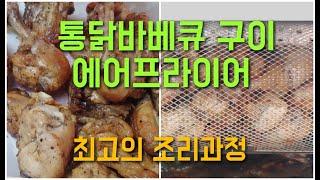 에어프라이어 치킨 바베큐 통닭 만들기 요리 삼겹살 통삼…