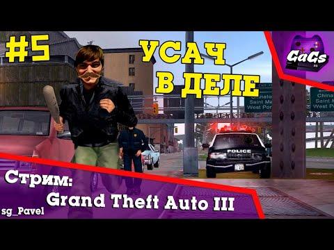 ЛИХИЕ 90-е [Grand Theft Auto III / GTA 3 | ПРОХОЖДЕНИЕ #5]