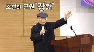 [도올김용옥] 조선의  근원,  '…