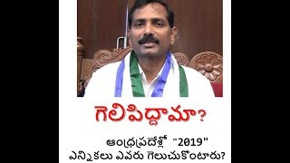 Gopireddy Srinivasa Reddy will win the 2019 elections? || YSRCP MLA || NARASARAOPET || GUNTUR ||