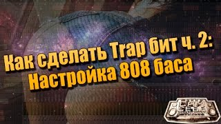 Як зробити Trap біт ч. 2: Налаштування 808 баса