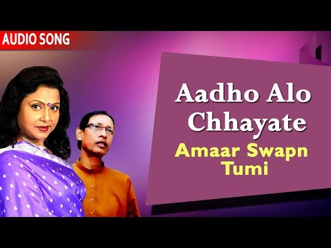 Aadho Alo Chhayate | Goutam Ghosh And Mita Chatterjee | Amaar Swapn Tumi | Atlantis Music