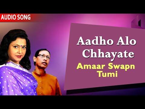 Aadho Alo Chhayate | Goutam Ghosh and Mita Chatterjee | Amaar Swapn Tumi | Atlantis Music