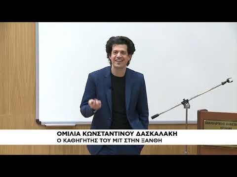 Oμιλία του Κωνσταντίνου Δασκαλάκη στο ΔΠΘ στην Ξάνθη