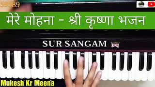 Shri Krishna Bhajan   Bhajan Harmonium   Sur Sangam Guru Lessons   Hindi Religious