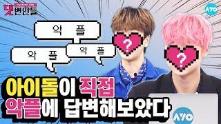 [ENG SUB] 댓변인들 최초! 아이돌이 자기 악플을 읽는다면? #Newkidd│댓변인들│AYO 에이요