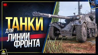 WoT На Чем Брать Генералов и Фармить в Линии Фронта? (Юша в World of Tanks)