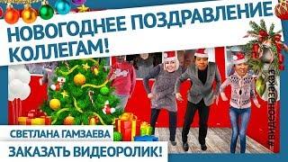 Прикольные новогодние поздравления коллегам! Поздравление с Новым годом!