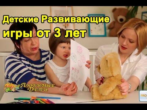 Игры и занятия с малышами от 2 до 3 х лет
