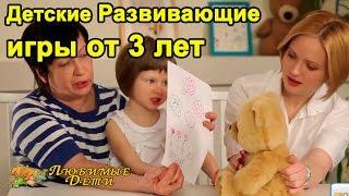 ☺✎ Детские Развивающие игры от 3 лет./ Любимые Дети