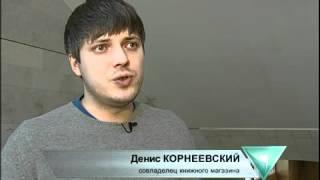 Книжный бизнес стал неприбыльным.flv(, 2012-03-29T13:00:52.000Z)