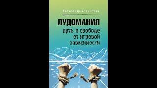 Обращение к президенту РФ  Владимиру Владимировичу Путину от борца с лудоманией Устинович Александра