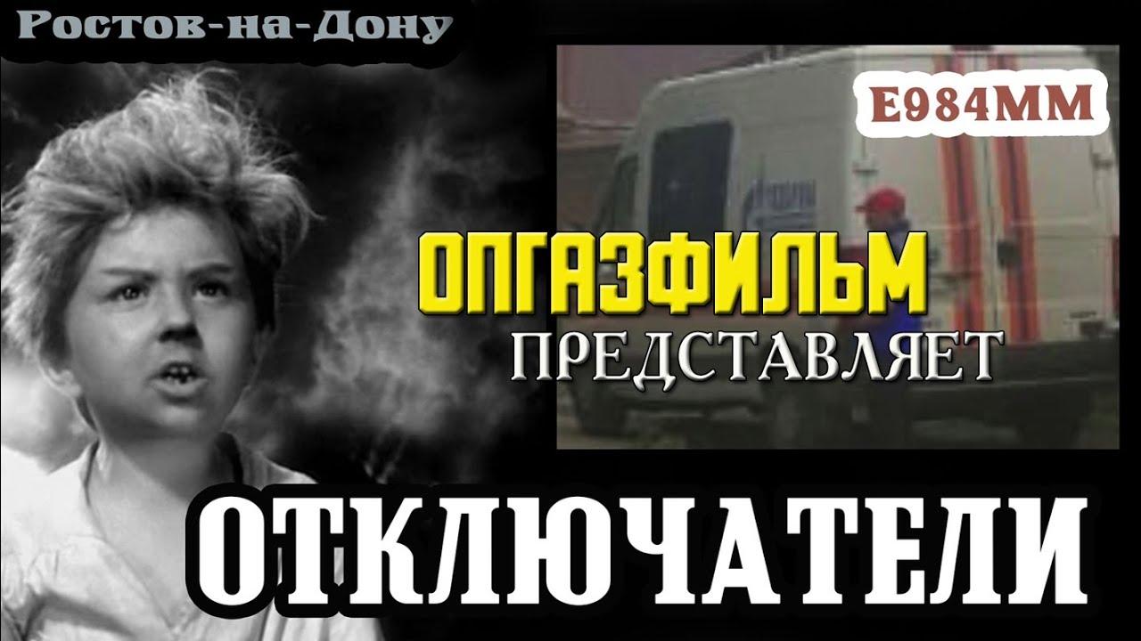 ОПГАЗФИЛЬМ Ростов представляет | ОТКЛЮЧАТЕЛИ