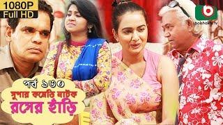 সুপার কমেডি নাটক - রসের হাঁড়ি | Bangla New Natok Rosher Hari EP 130 | Mishu Sabbir & Ahona