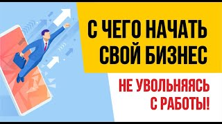 С чего начать свой бизнес, не увольняясь с работы! Финансовая грамотность | Евгений Гришечкин