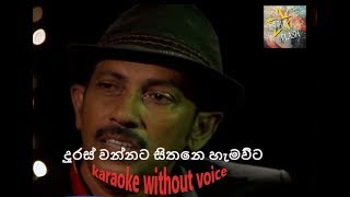 duras wannata sithena hamawita karaoke without voice සිංහල