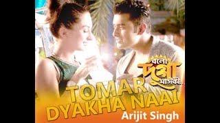 Tomar Dyakha Naai // Funny Song //(Bolo Dugga Maiki) - Arijit Singh.