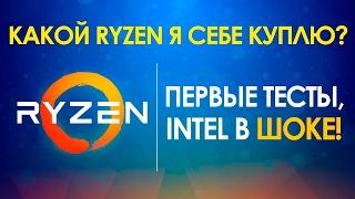 ПЕРЕХОЖУ НА RYZEN!!! AMD за 259$ Уделывает i7 за 340$