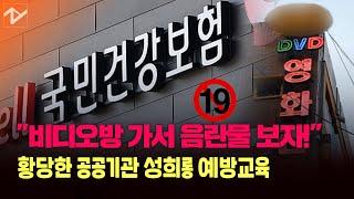 """""""비디오방 가서 음란물 보자!""""…황당…"""