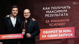 Дмитрий Ковпак и Тарас Левчик. Как происходит запуск продукта? Лидогенерация и воронка продаж // 16+