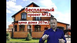 бесплатный проект№13 цена дома 207 квадратов