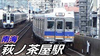 南海高野線・萩ノ茶屋駅で見られた車両達/2019年3月