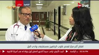 لقاء مع د. حازم خميس مدير عام مستشفى وادي النيل حول مركز فحص قلوب الرياضيين