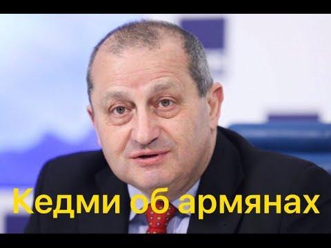 Яков Кедми-армян предали Советы в 1920 гг