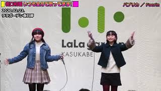 【癒しの美声歌うま】ハモって歌うパプリカ 岩口和暖 福島香々 EP.0087
