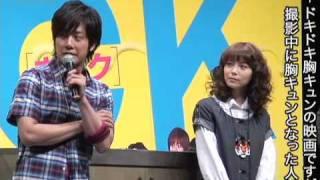 『NECK [ネック] 』 完成披露舞台挨拶.