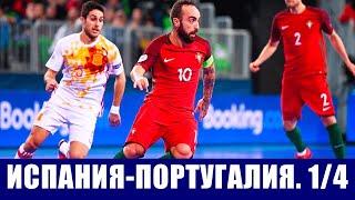 Футзал чемпионат мира 2021 1 4 финала Испания Португалия