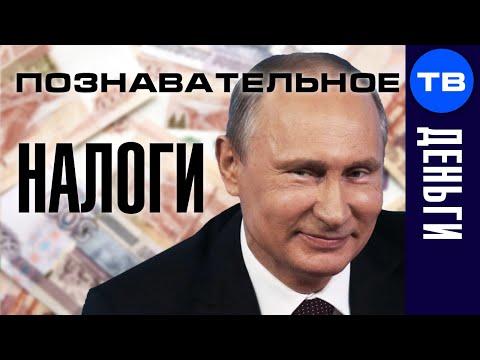 Почему Путин повысил налоги в коронавирус? (Познавательное ТВ, Артём Войтенков)