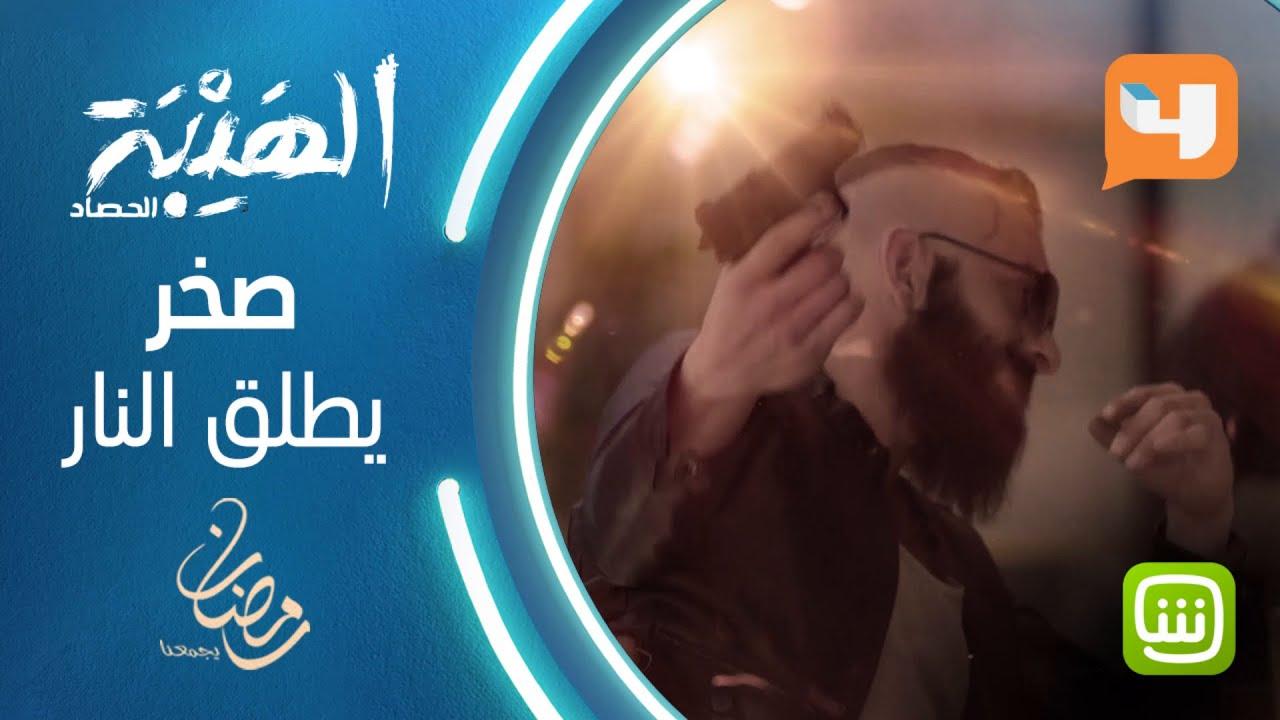 صخر يطلق النار عشوائياً ويضرب إبن السعيد #الهيبة #الهيبة_الحصاد #رمضان_يجمعنا
