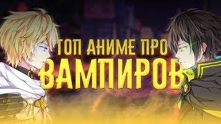 ТОП 5 ЛУЧШИХ АНИМЕ ПРО ВАМПИРОВ! | TOP 5 BEST ANIME ABOUT VAMPIRES!