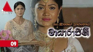මායාරාජිනී - Maayarajini | Episode - 09 | Sirasa TV Thumbnail