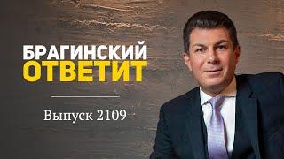 БрагинскийОтветит 2109