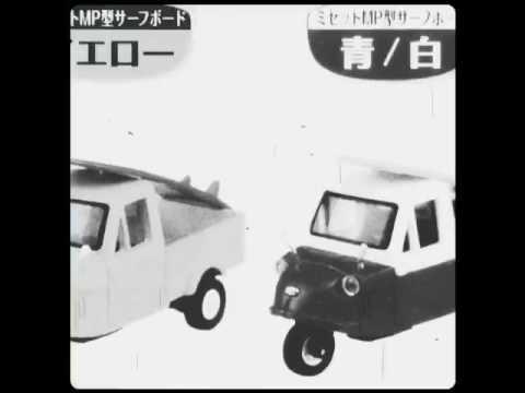 Aoshima 1/50 JP Showa Period Daihatsu Midget 3 wheeler BLE w SurfBoard