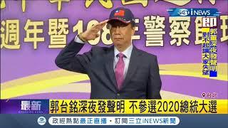 #iNEWS最新 最強外掛不選了!郭台銘宣布不參與2020總統大選連署!韓國瑜陣營:盼能當面向郭請益|【台灣要聞。先知道】20190916|三立iNEWS
