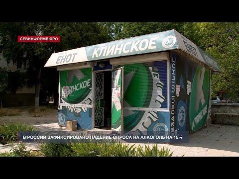 НТС Севастополь: Спрос на алкоголь в России упал на 15%