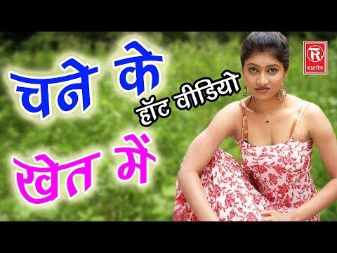 सुपर हिट हॉट सांग | बुला के जान मारे चने के खेत में | Bulake Jaan Maare Chane Ke Khet Main