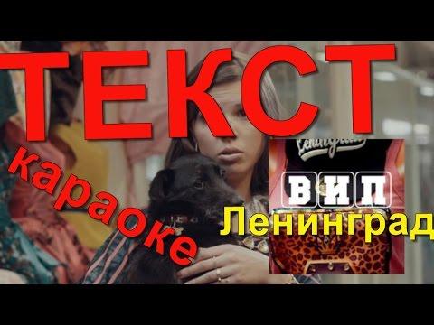 fdb7ecf79a79 Ленинград ВИП ТЕКСТ ПЕСНИ /ТЕКСТ ПЕСНИ ВИП Ленинград/ Слова песни ВИП  Ленинград