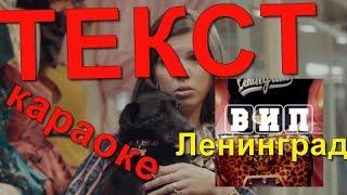 Ленинград ВИП ТЕКСТ ПЕСНИ /ТЕКСТ ПЕСНИ ВИП Ленинград/ Слова песни ВИП Ленинград