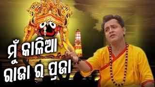 Mu Kalia Raja Ra Praja || Raadhika Main || Kumar Bapi || WORLD MUSIC