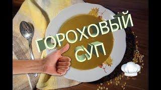 Вкусный рецепт горохового супа | Гороховый суп | Гороховый суп в мультиварке | Постный гороховый суп