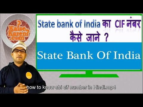 How to know sbi cif number in Hindi | Sbi ke CIF number ko kaise jane online and offline Hindi info