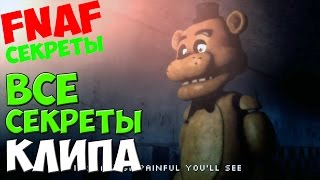 Five Nights At Freddy's 3 - ВСЕ СЕКРЕТЫ КЛИПА! - 5 Ночей у Фредди